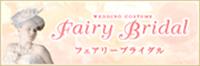 フェアリーブライダル