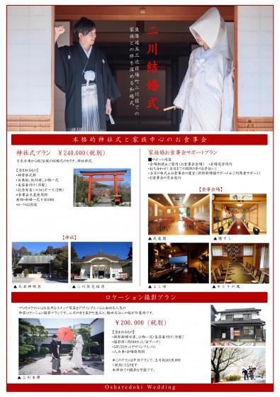 二川結婚式