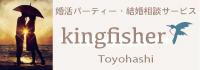 キングフィッシャー