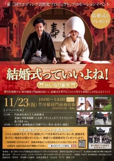豊川稲荷イベントチラシ