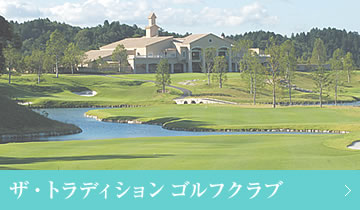 ザ・トラディションゴルフクラブ